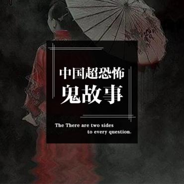 中国超恐怖鬼故事