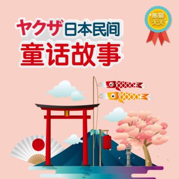 日本民间童话故事—熊猫天天睡前故事会