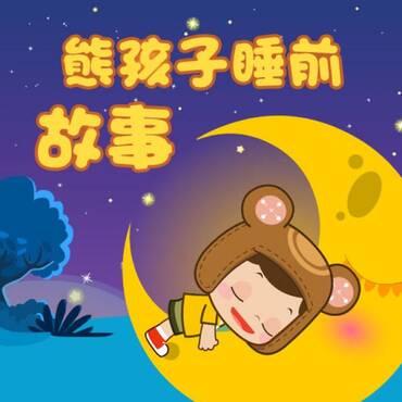 熊孩子睡前故事