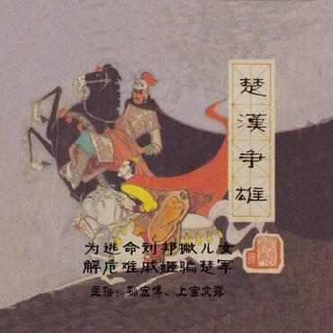 【楚汉争雄41】为逃命刘邦撇儿女 解危难戚姬骗楚军