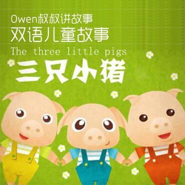 【儿童双语故事】三只小猪