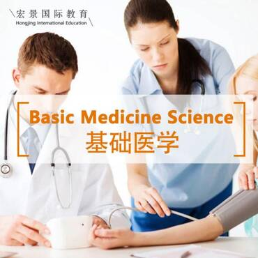 基础医学课程 Basic Medicine Science