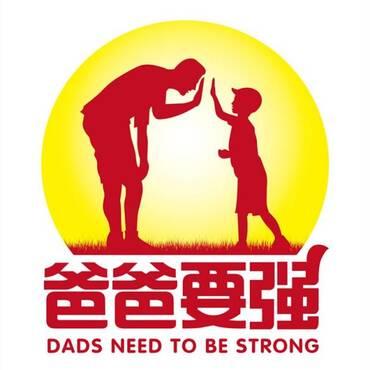 爸爸要强第115期:为什么孩子就是不按照你的要求做?