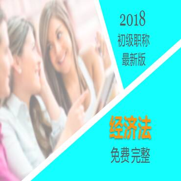 2018初级会计职称-经济法