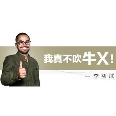 """《老李故事会》01--""""北汽2020""""我人生中的第一台越野车!"""