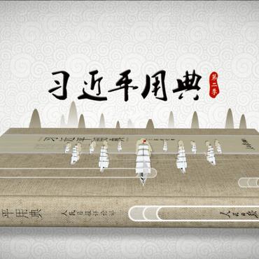 《习近平用典》政论微视频第二季
