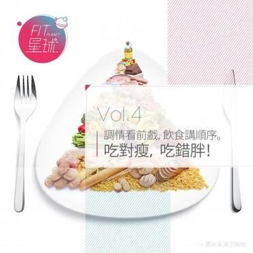 Vol.4   调情看前戏,饮食将顺序。吃对瘦,吃错胖!