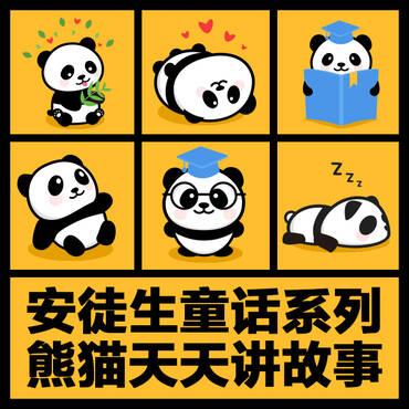 安徒生童话系列—熊猫天天讲故事