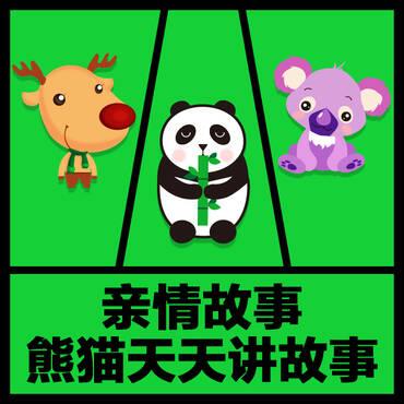 亲情故事—熊猫天天讲故事