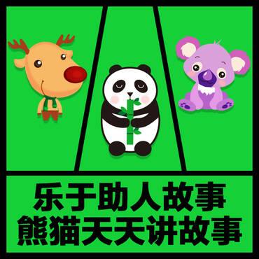 乐于助人故事—熊猫天天讲故事