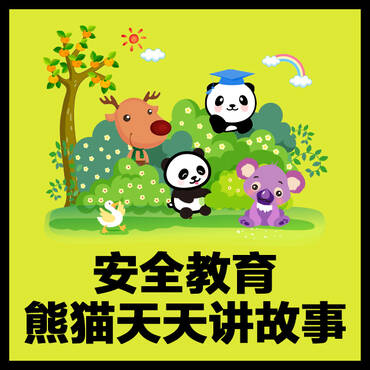 安全教育—熊猫天天讲故事