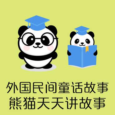 外国民间童话故事—熊猫天天讲故事