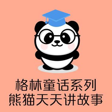格林童话系列—熊猫天天讲故事