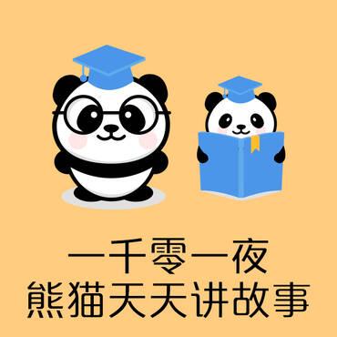 一千零一夜—熊猫天天讲故事