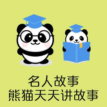 名人故事—熊猫天天讲故事