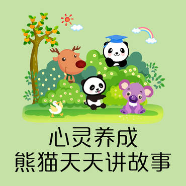 心灵养成—熊猫天天讲故事