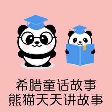 希腊童话故事—熊猫天天讲故事