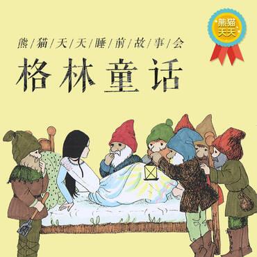 格林童话系列-熊猫天天睡前故事会