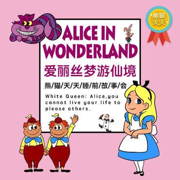 爱丽丝梦游仙境—熊猫天天睡前故事会