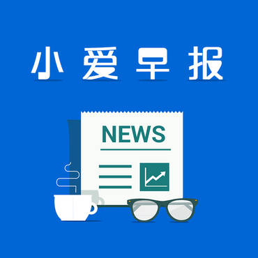 7月9日小爱早报:交通运输部要求4方面汲取坠湖公交教训