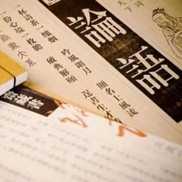 传统文学与修养