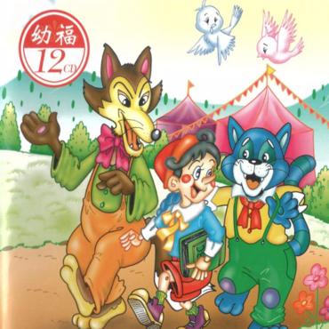 世界童话之旅