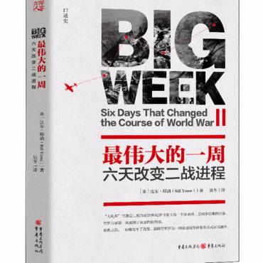 最伟大的一周:六天改变二战进程