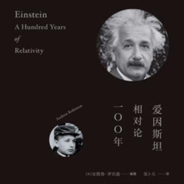 爱因斯坦相对论100年