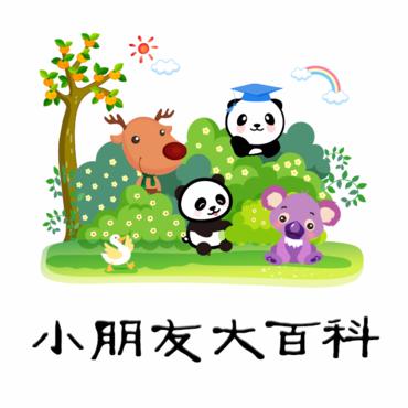 小朋友大百科-熊猫天天讲故事