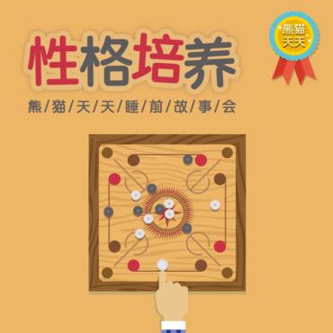 性格培养—熊猫天天睡前故事会
