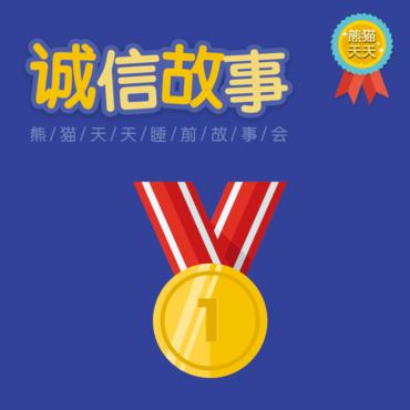 诚信故事—熊猫天天睡前故事会