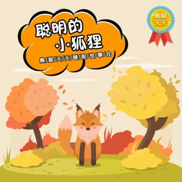 聪明的小狐狸-熊猫天天睡前故事会