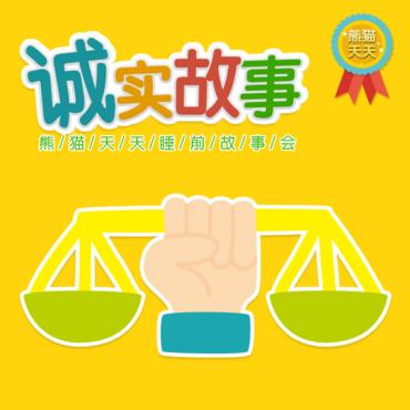 诚实故事—熊猫天天睡前故事会