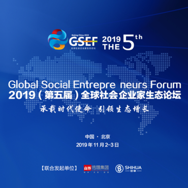 《2019全球社会企业家生态论坛》