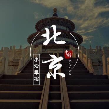 北京小爱早报