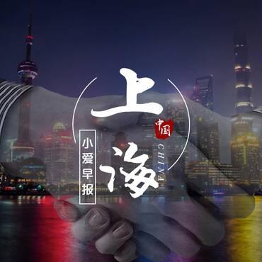 上海小爱早报