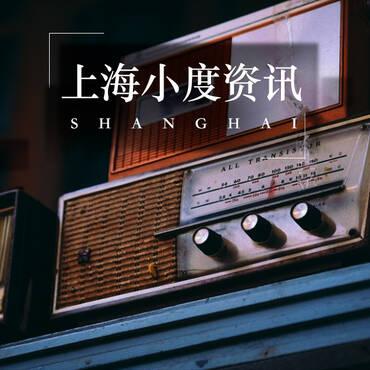 上海小度资讯