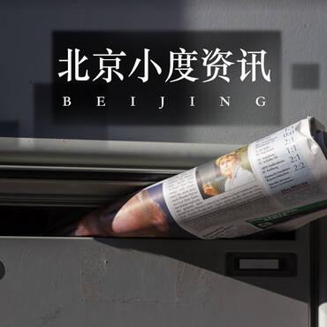 北京小度资讯