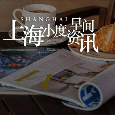 上海小度早间资讯