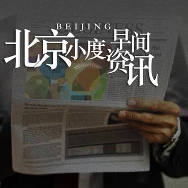 北京小度早间资讯
