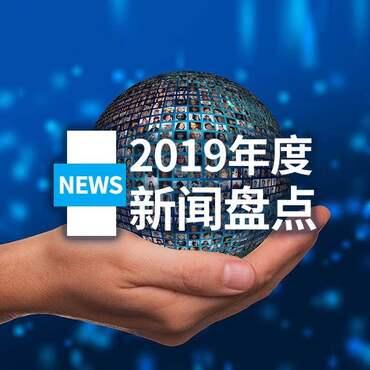 2019年度新闻盘点