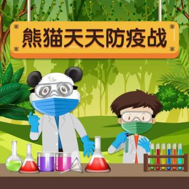 熊猫天天防疫战