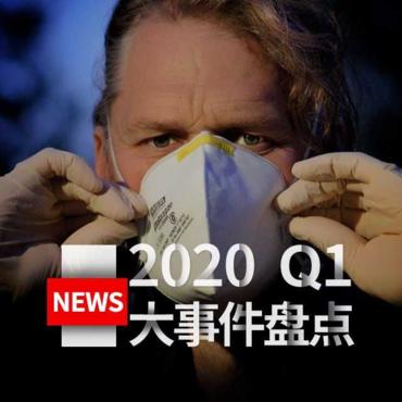 2020Q1大事件盘点
