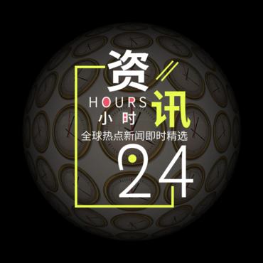 资讯24小时