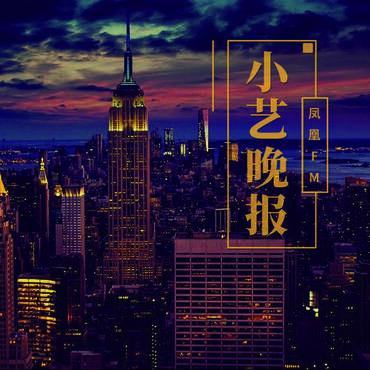 """8月31日小艺晚报:台风蓝色预警发布 """"美莎克""""已加强为强台风级"""