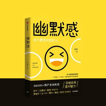 01 幽默感:成为更受欢迎的人(一)