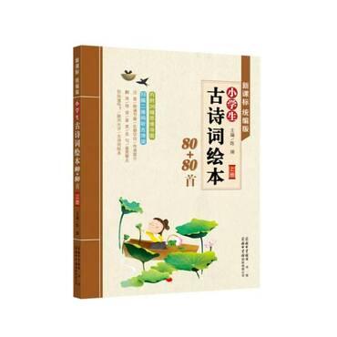 新课标统编版小学生古诗词绘本(上册)