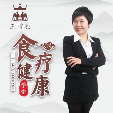 王牌驼|食疗健康学堂