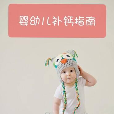 《婴幼儿补钙指南》