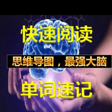 超级记忆力训练+记忆宫殿+高效学习法